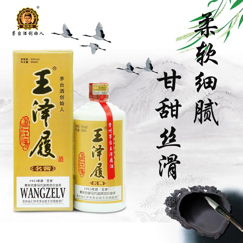 酱香型白酒,王茅,酱香白酒