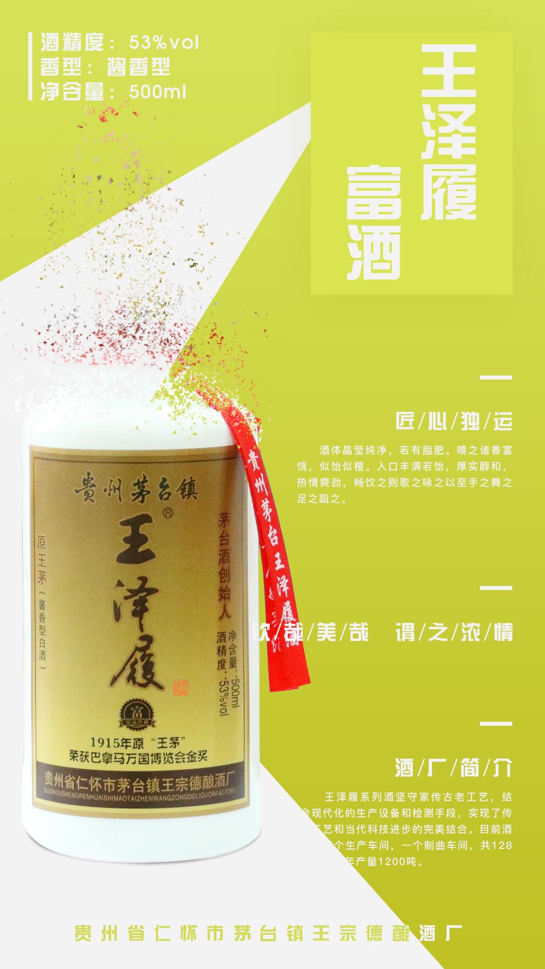 酱香型白酒,王茅,王泽履