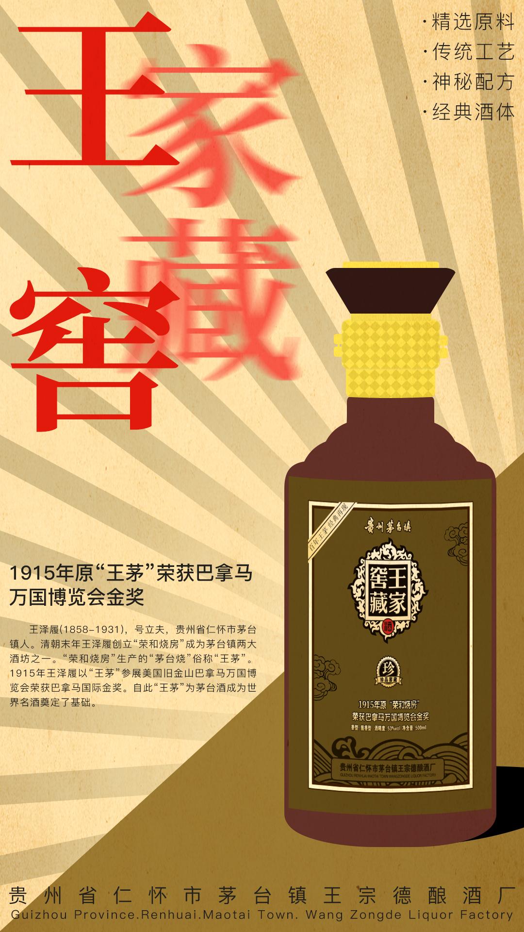 酱香型白酒,王茅