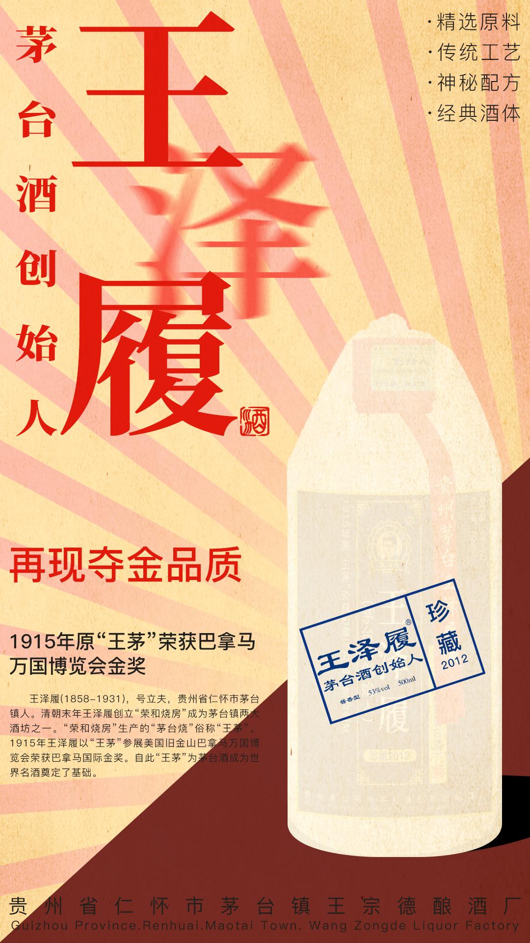 王澤履一2012珍藏